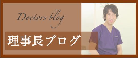 理事長ブログ Doctor's blog