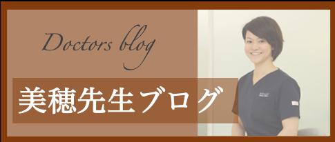 美穂先生ブログ