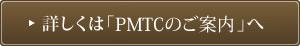 詳しくはPMTCのご案内へ