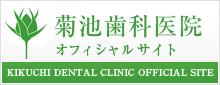 菊池歯科医院 オフィシャルサイト