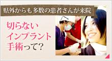 県外からも多数の患者さんが来院 切らないインプラント手術って?
