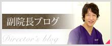 副院長ブログ Doctor's blog