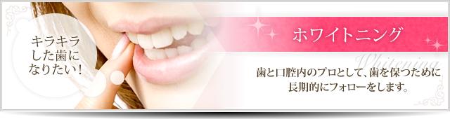 キラキラした歯に なりたい!… ホワイトニング 歯と口腔内のプロとして、歯を保つために長期的にフォローをします。