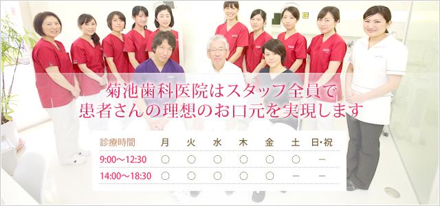 菊池歯科医院はスタッフ全員で患者さんの理想のお口元を実現します 診療時間 9:00~12:30 14:00~18:30 休診:土曜午後、日、祝